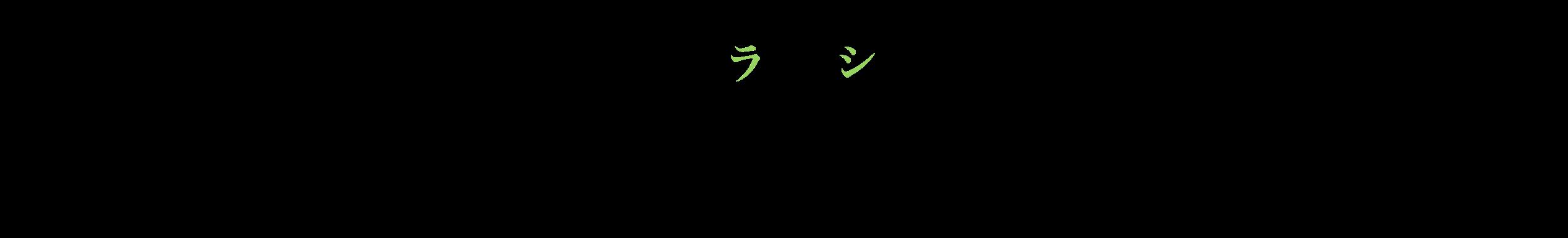 ト音記号のドレミファソラシドレミファソ